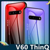 LG V60 ThinQ 漸變玻璃保護套 軟殼 極光類鏡面 創新時尚 軟邊全包款 手機套 手機殼