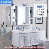 一件82折免運-衛浴太空鋁浴室櫃衛生間洗漱台洗手盆櫃組合洗臉盆池現代簡約面盆WY