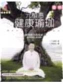 (二手書)元楨惠健康瑜珈-健康世界1
