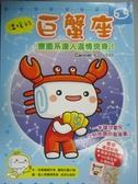 【書寶二手書T8/星相_OGW】溫暖的巨蟹座:療癒系達人溫情現身!_慶昭企劃小組