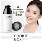 【即期品】韓國 Bareblanc 微泡沫 卸妝 潔面油 100ml 卸妝油 溫和 眼唇 臉 清潔 底妝*餅乾盒子*