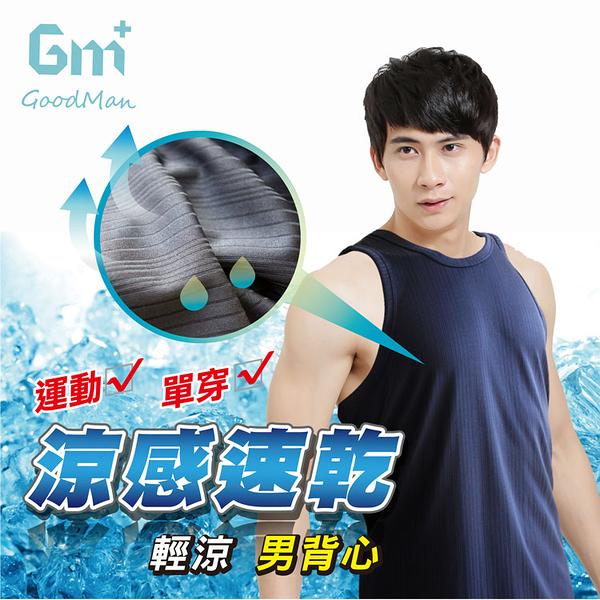 【GM+】 吸濕排汗涼感男性背心 / 台灣製 / 8806 / 單件組