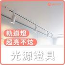 【dHSHOP】LED軌道燈1排安裝 2...
