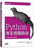 Python專家實踐指南|搭乘專業開發者的學習便車