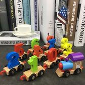 兒童認數字玩具積木拼裝男孩子0-1-2-3-4歲寶寶益智力6周歲小火車【全館八八折促銷】