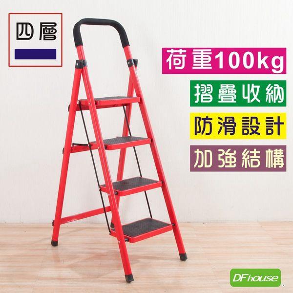 《DFhouse》步步高4層梯  折合梯 摺疊梯 人字梯 樓梯 疊家用梯