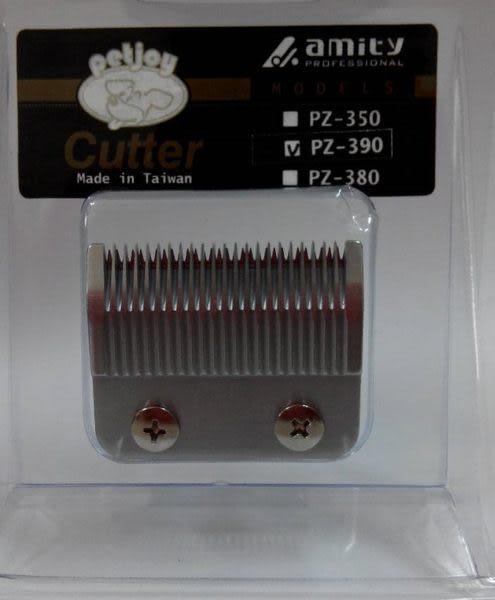 ^聖家^雅娜蒂寵物/沙龍兩用剪毛器/理髮器 PZ-390 的刀頭【全館刷卡分期+免運費】