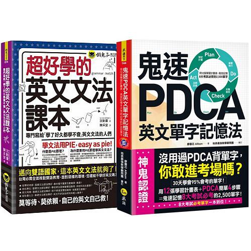 《超好學的英文文法課本》+《鬼速PDCA英文單字記憶法》