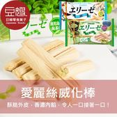 【豆嫂】日本零食 Bourbon北日本愛麗絲威化酥(多口味)