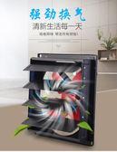 排氣扇 12寸強力家用百葉窗式排風換氣扇 工業大風廚房抽風機油煙機