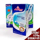 【南紡購物中心】紐西蘭Anchor安佳SGS認證100%純牛奶保久乳(200mLx24瓶)