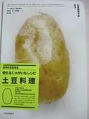 【書寶二手書T2/餐飲_GN9】廚神的家庭餐桌:土豆料理_(日)小泉功二