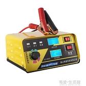 電瓶充電器 汽車電瓶充電器12v24v大功率蓄電池充電機多功能全自動智慧通用型 聖誕節全館免運