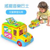 搖擺音樂學習校園巴士 兒童玩具 學習玩具