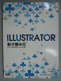 【書寶二手書T9/電腦_YBV】Illustrator 點子爆米花_李明純/譯_附光碟