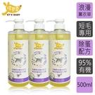 【南紡購物中心】【環寶靈】寵物寶貝精油SPA洗毛乳(薰衣草)短毛犬500ml(3瓶/組)