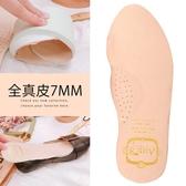 Ann'S 軟Q7MM加強腳窩真皮3D乳膠全墊