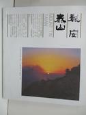 【書寶二手書T1/旅遊_DNJ】泰安 泰山