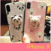 【萌萌噠】iPhone X/XS (5.8吋) 卡通小熊保護殼 全包防摔彩繪浮雕軟殼 手機殼 贈同款指環支架掛繩