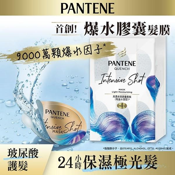 潘婷高濃保濕膠囊髮膜(輕盈水潤型護髮)12mlx6