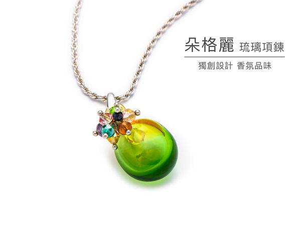 《Citrus》朵格麗  精油琉璃項鍊【翠綠色】