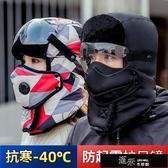 防風帽 冬天戶外騎行保暖頭套男滑雪雷鋒帽女冬季防風防寒電動車騎車面罩 免運快出