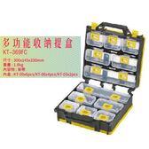 KT-369FC《多功能收納提盒》附背帶 分類盒 零件盒 收納盒 置物車 收納車