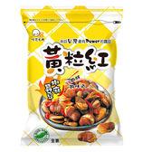 (有效期限至2019.03.01)【黃粒紅】椒麻蠶豆(250g)-奶蛋素