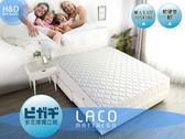床墊 獨立筒 LACO多支撐獨立筒單人床墊/3.5尺【H&D DESIGN】