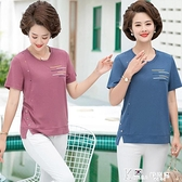 中老年媽媽裝短袖T恤中年女裝夏裝寬鬆大碼2021新款上衣洋氣服裝