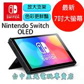 【Switch OLED】主機本體 螢幕 7吋液晶【盒裝公司貨 不含JOY-CON和底座】台中星光電玩
