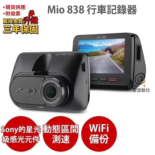 Mio 838 【送32G U1+索浪 3孔 1USB+防疫棒+漁夫帽】Sony Starvis WiFi 動態區間測速 行車記錄器 紀錄器