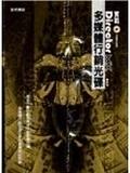 二手書博民逛書店 《實戰DIRECTOR MX多媒體行銷光諜》 R2Y ISBN:9867844947│黑麥克