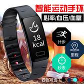 智慧手環藍芽運動手錶男女睡眠監測防水安卓蘋果小米華為【滿699元88折】