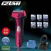 展示機出清!【日本 IZUMI Z-Drive】 FR-V458 頂級高防水四刀頭電鬍刀 FR-V458UJ