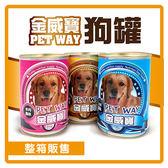 【力奇】金威寶 PET WAY 狗罐 400g*24罐/箱 -888元 【口味可混搭】 (C801B01-1)