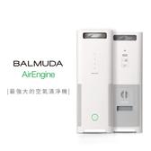 AirEngine 空氣清淨機 (白 x 灰)  【24H快速出貨】 日本設計公司貨 保固一年