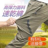 【加大碼】戶外彈力透氣排汗速乾褲/工作褲 男/女 6色 M-8XL碼【CP16029】