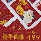 紅包袋3入499元
