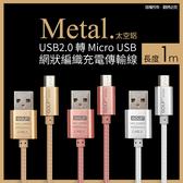 [哈GAME族]滿399免運費 可刷卡●金屬質感大提升●GOLF 1M Micro USB 太空鋁網編織線 充電線 傳輸線