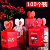 結婚禮盒 婚慶糖盒創意糖果盒喜糖盒包裝盒中國風婚慶用品100個裝  『極有家』