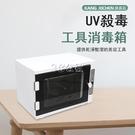 UVC毛巾消毒櫃110v 紫外線消毒毛巾消毒櫃美容院毛巾加熱櫃 交換禮物 YXS