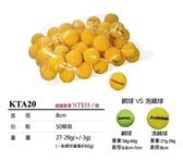 宏海體育 網球 KAWASAKI KTA20 泡綿網球  迷你兒童網球 (適合手部復健時或訓練握力使用)  (1顆33元)
