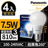 Panasonic 國際牌 4入經濟組 7.5W LED燈泡 E27白光6500K 4入