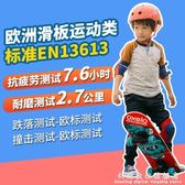 迪卡儂 兒童初學滑板 初學者男孩女孩雙翹板輪四輪車 WD科炫數位