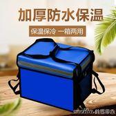 外賣保溫箱送餐美團外賣箱小號箱子送外賣冷藏包騎手裝備30升40升igo 美芭