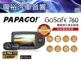 【PAPAGO】GoSafe 760 前後鏡頭行車記錄器*Ultra HD 1440P/140度超廣角/調整式鏡頭