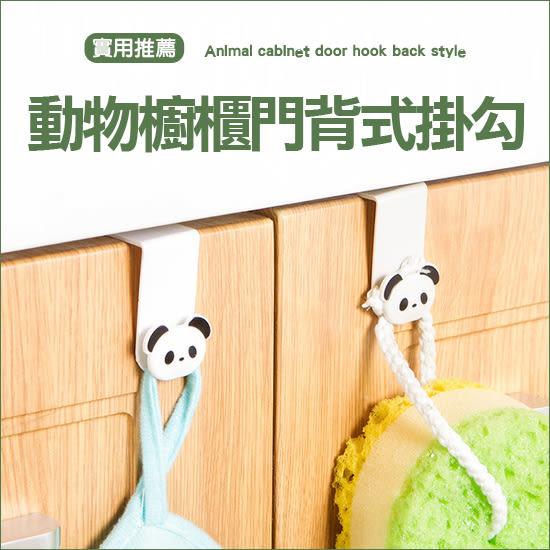 ✭米菈生活館✭【J01】動物櫥櫃門背式掛勾 兩個入 廚房 無痕 免釘 壁式 掛式 懸掛 小物 收納 置物