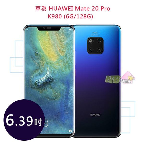 華為 HUAWEI Mate 20 Pro K980 6.39吋◤0利率,送手機鏡頭套裝◢八核心 智慧型手機 (6G/128G)