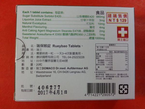 303848#瑞康喉糖 20粒#瑞保喉錠 天然無糖 EUCALYPTUS 瑞士進口